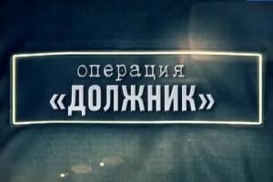 В Каменске-Уральском полицейские продолжают операцию «Должник»
