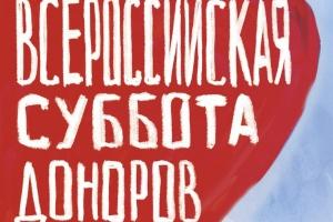 Жителей Каменска-Уральского призывают принять участие во Всероссийской субботе доноров