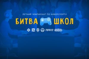 Представители Каменска-Уральского стали победителями онлайн-чемпионата по киберспорту