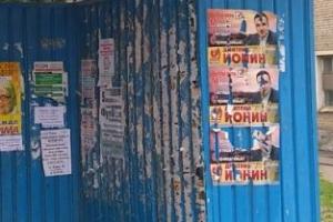 Директор рекламной компании из Каменска-Уральского обвинил штаб кандидата в губернаторы области Дмитрия Ионина в захламлении города и шантаже