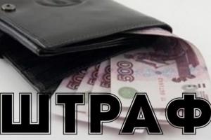 Жители Каменска-Уральского набрали административных штрафов почти на 4 миллиона рублей