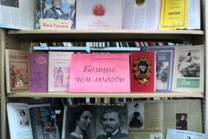 В Каменске-Уральском открылась уникальная выставка, посвященная роману Ивана Тургенева с Полиной Виардо