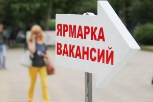 Почти пятьдесят жителей Каменска-Уральского нашли себе работу на ярмарке вакансий, в которой приняло участие восемь предприятий