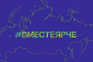 Байкеры Каменска-Уральского проедут по энергосберегающему маршруту в поддержку Всероссийского фестиваля #ВместеЯрче