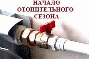 По результатам двух дней нового отопительного сезона в Каменске-Уральском к централизованной системе теплоснабжения подключено 429 жилых домов