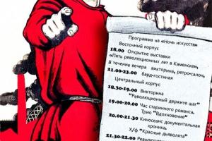 Столетие Октябрьской революции в Каменске-Уральском отметят в рамках проекта «Ночь искусств»