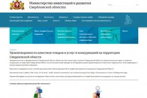 Жители Каменска-Уральского могут выразить свое мнение о состоянии конкурентной среды в потребительской сфере