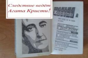 В Каменске-Уральском открылась необычная выставка «Следствие ведет… Агата Кристи», посвященная творчеству популярной писательницы