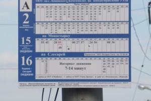 На остановках общественного транспорта в Каменске-Уральском обновили аншлаги с расписанием автобусных маршрутов