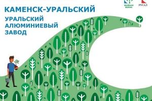 В сентябре в Каменске-Уральском начнется посадка деревьев и кустарников в рамках второго этапа грантового конкурса «Зеленая волна» РУСАЛа
