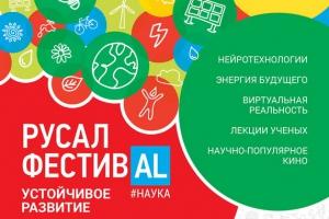 В начале декабря РУСАЛ подарит Каменску-Уральскому научный фестиваль