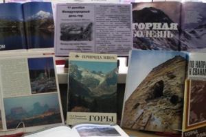 В Каменске-Уральском открылась выставка, посвященная Международному дню гор
