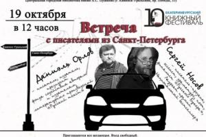 Лауреат премии «Национальный бестселлер» Сергей Носов встретится с читателями Каменска-Уральского