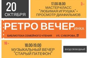 Назад в СССР. «Ретро ВЕЧЕРинка» пройдет в библиотеке семейного чтения в Каменске-Уральском