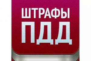 19 октября в Госавтоинспекции Каменска-Уральского в очередной раз пройдет мероприятие «Узнай свой штраф»
