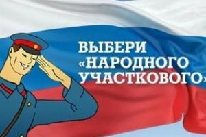 Виталий Гибадуллин из Каменска-Уральского не смог пробиться в финал всероссийского конкурса «Народный участковый»