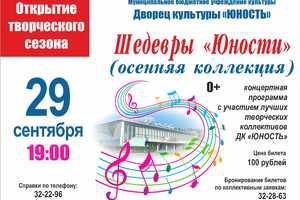 Дворец культуры «Юность» в Каменске-Уральском открывает новый творческий сезон
