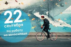 22 сентября в Каменске-Уральском пройдет акция «На работу на велосипеде»