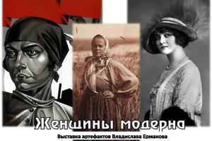 От феминизма до рабынь домашнего царства. Уникальная выставка артефактов начала работать в Каменске-Уральском