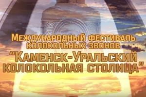 Колокольный фестиваль