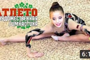 Атлето. Художественная гимнастика. 22 октября 2017г.