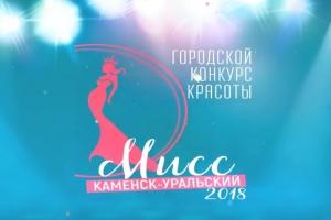 Мисс Каменск-Уральский - 2018
