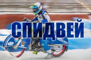 Чемпионат России. Мотогонки на льду. 16-17 декабря 2017г.