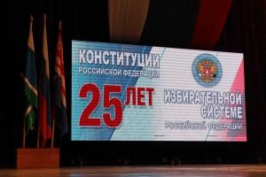 Каменск-Уральский отметил 25 лет Конституции Российской Федерации и избирательной системы страны