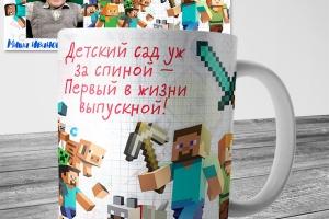 Персональные подарки выпускникам детского сада, начальной, средней школы и колледжей от Дизайн вовремя