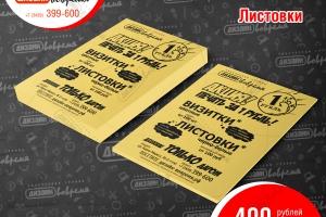 Неприлично низкая цена на изготовление листовок, флаеров и буклетов в Каменске-Уральском