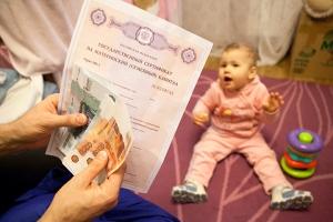 Управление Пенсионного фонда в Каменске-Уральском продолжает прием заявления от семей с низким доходом на получение ежемесячной выплаты из материнского капитала
