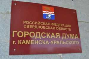 22 февраля депутаты думы Каменска-Уральского проведут традиционный прием горожан