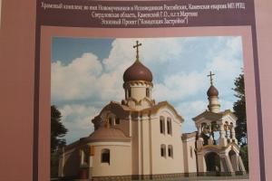 Власти района и священнослужители определились с «пропиской» нового храма в Мартюше, что под Каменском-Уральским