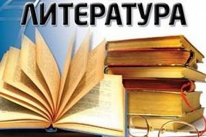 На региональном этапе всероссийской школьной олимпиады по литературе Каменск-Уральский остался без призеров