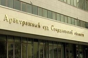 Уральский институт энергетического и промышленного проектирования из Каменска-Уральского признали банкротом
