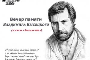 25 января в Каменске-Уральском пройдет вечер памяти Владимира Высоцкого