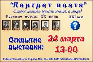 В Каменске-Уральском откроется уникальная фотогалерея портретов городских поэтов