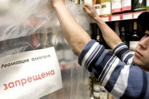 В районе, как в Каменске-Уральском, в праздничные дни так же вводится частичный «сухой закон»