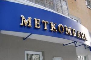 Банк из Каменска-Уральского  внесет в капитал своей «дочки», инвестора научного центра в Сколково, 250 миллионов рублей