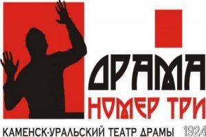 Чуть более 6 миллионов рублей выделят в этом году из областного бюджета театру драмы из Каменска-Уральского