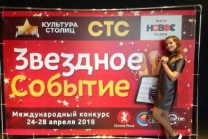 Варвара Костина из Каменска-Уральского вышла в финал международного телевизионного конкурса «Звездное событие»