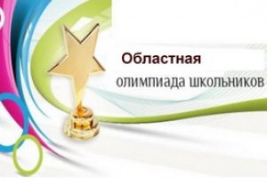 Школьников из Каменска-Уральского официально объявили победителями и призерами региональных олимпиад