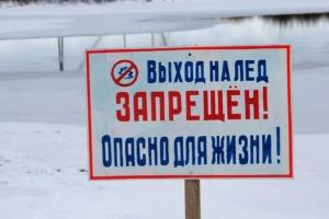 Спасатели предупреждают жителей Каменска-Уральского: из-за потепления выход на лед станет особенно опасен