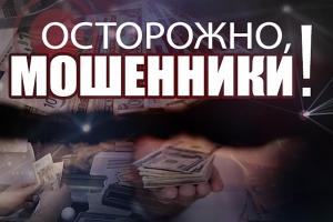 Стражи призывают жителей Каменска-Уральского быть внимательней: в городе опять активизировались мошенники