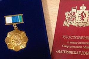 Еще двух Каменских мам губернатор Свердловской области наградил знаком отличия «Материнская доблесть»