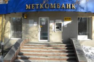 Единственный банк, организованный в Каменске-Уральском, выплатит своим акционерам по итогам 2017 года дивидендов на 1,6 миллиарда рублей