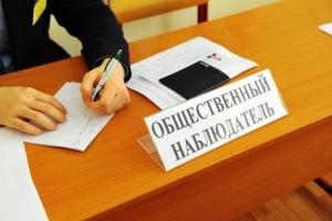 Ради честных выборов. 18 марта в Каменске-Уральском будет работать Центр общественного наблюдения