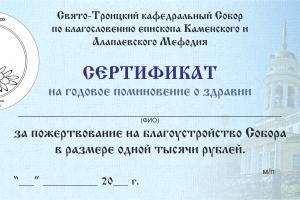 В Каменске-Уральском начался сбор средств на обустройство Свято-Троицкого собора к 100-летия со дня  гибели  членов Дома Романовых