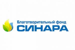 Благотворительный Фонд «Синара» объявляет о приеме в Каменске-Уральском заявок в первом этапе грантового конкурса 2018 года