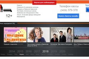 Социально-культурный центр Каменска-Уральского начал продажу билетов онлайн на своём официальном сайте